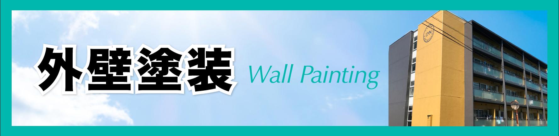 岡山県総社市の外壁塗装なら吉備建創