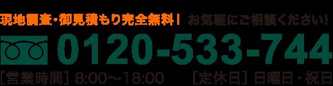 岡山県総社市の吉備建創は塗替えの現地調査・御見積が完全無料!お気軽にお問い合わせください。
