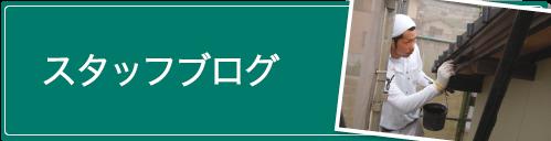 塗替え専門店「吉備建創」のスタッフブログはこちら