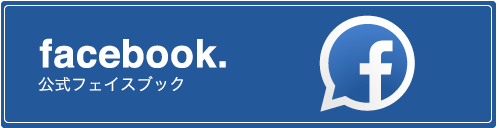吉備建創公式facebookページ