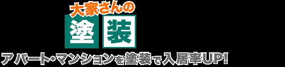 岡山県総社市のアパート・コーポ・マンション塗装専門店